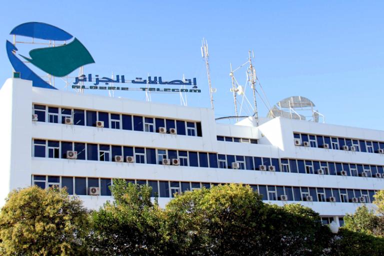 Algérie Télécom Satellite : Le siege